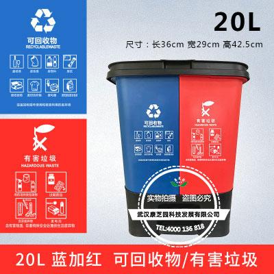 脚踏分类垃圾桶20L双桶(蓝加红)可回收有害