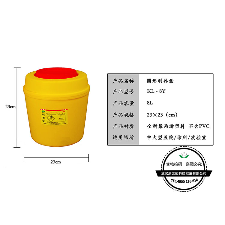 湖北圆形利器盒8L