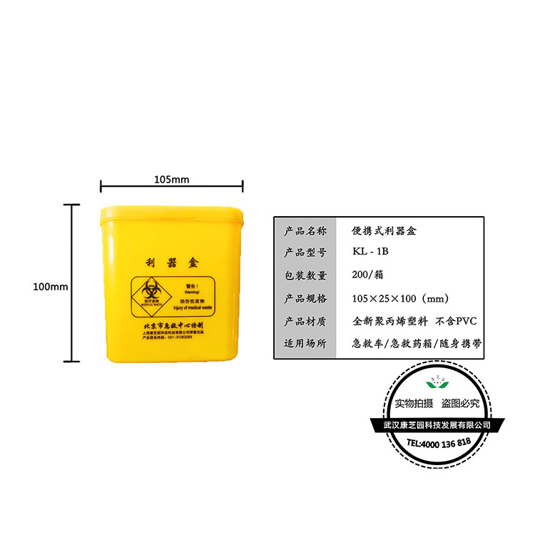 浙江便携利器盒
