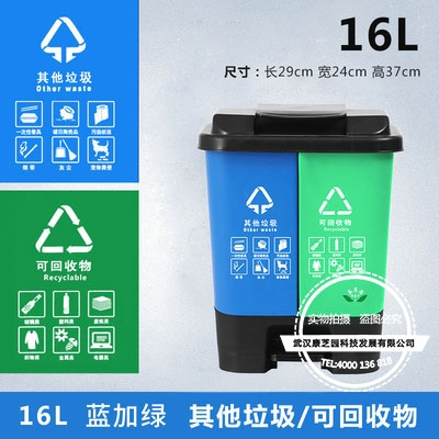 浙江脚踏分类垃圾桶16L双桶(绿加蓝)