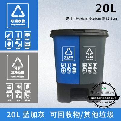 湖北脚踏分类垃圾桶20L双桶(蓝加灰)可回收其他