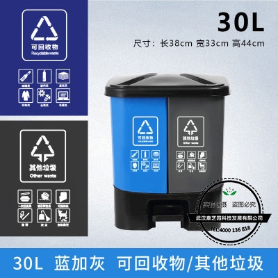 湖北脚踏分类垃圾桶30L双桶(蓝加灰)可回收其他
