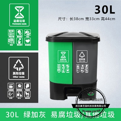 湖北脚踏分类垃圾桶30L双桶(绿加灰)易腐其他