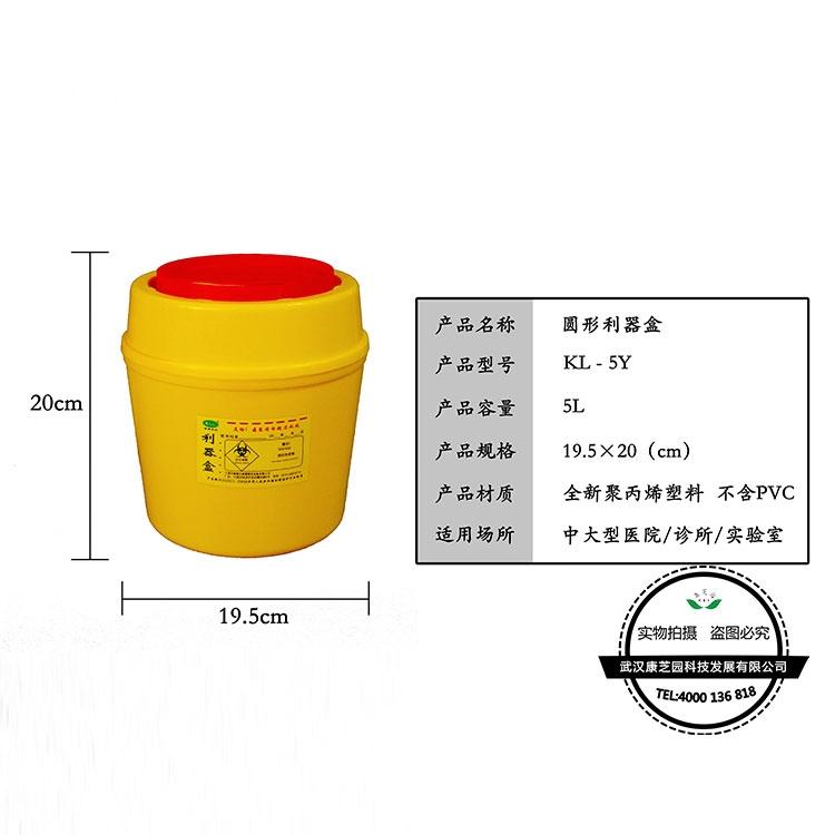 浙江圆形利器盒5L