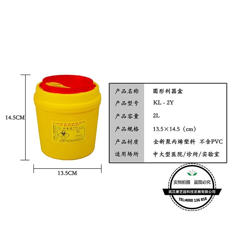 圆形利器盒2L