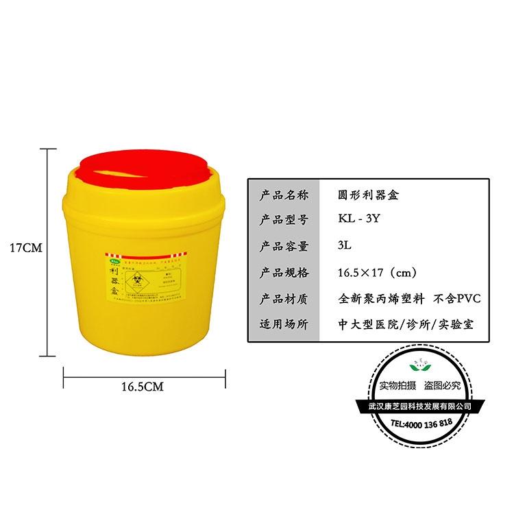 圆形利器盒3L
