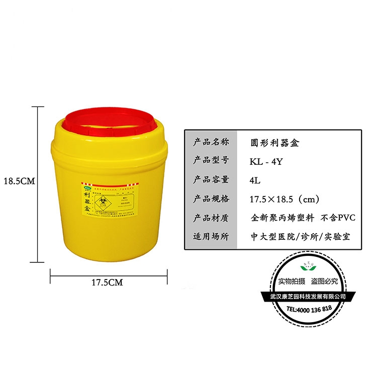 浙江圆形利器盒4L