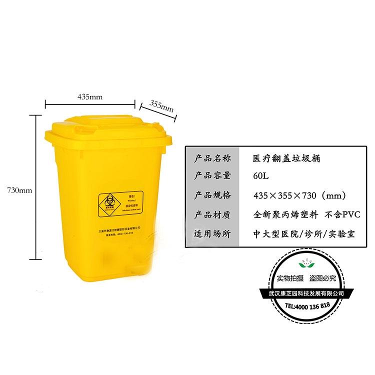 翻盖垃圾桶60L黄