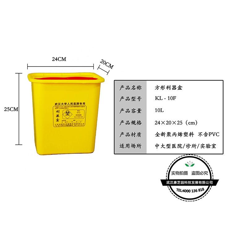 方形利器盒10L