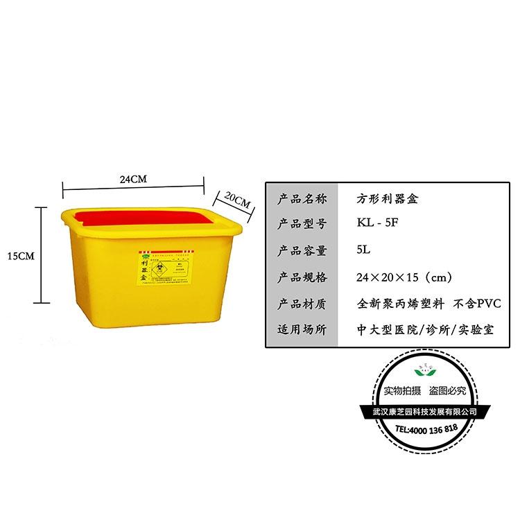 方形利器盒5L