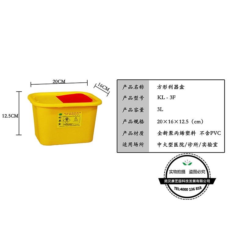 方形利器盒3L