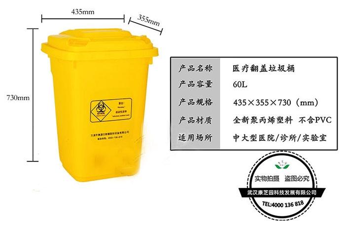 如何安装医疗垃圾桶