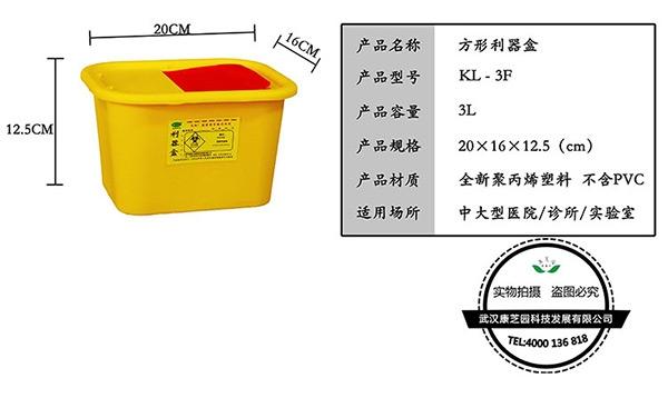 利器盒技术要求