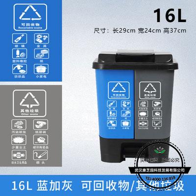 脚踏分类垃圾桶16L双桶(灰加蓝)可回收其他