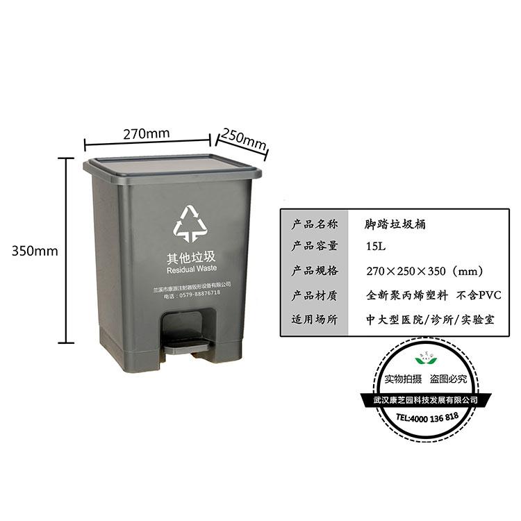 生活脚踏垃圾桶15L