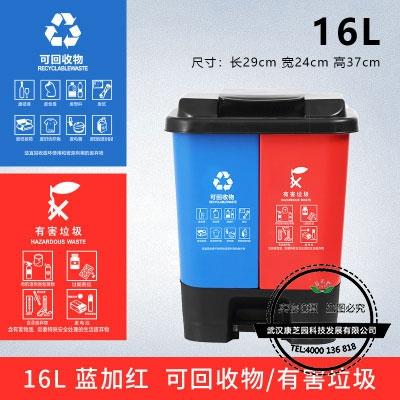 脚踏分类垃圾桶16L双桶(蓝红)可回收有害