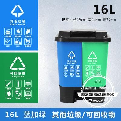 广东脚踏分类垃圾桶16L双桶(绿加蓝)