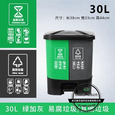 广东脚踏分类垃圾桶30L双桶(绿加灰)易腐其他
