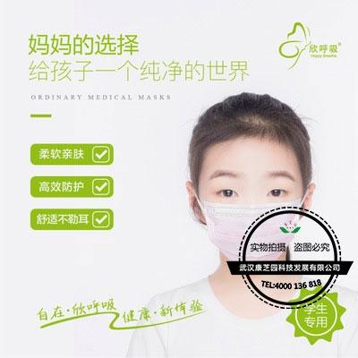 广东独立50片装欣呼吸儿童普通医用口罩
