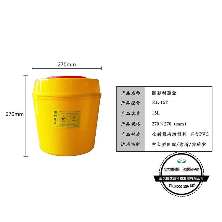 广东圆形利器盒15L