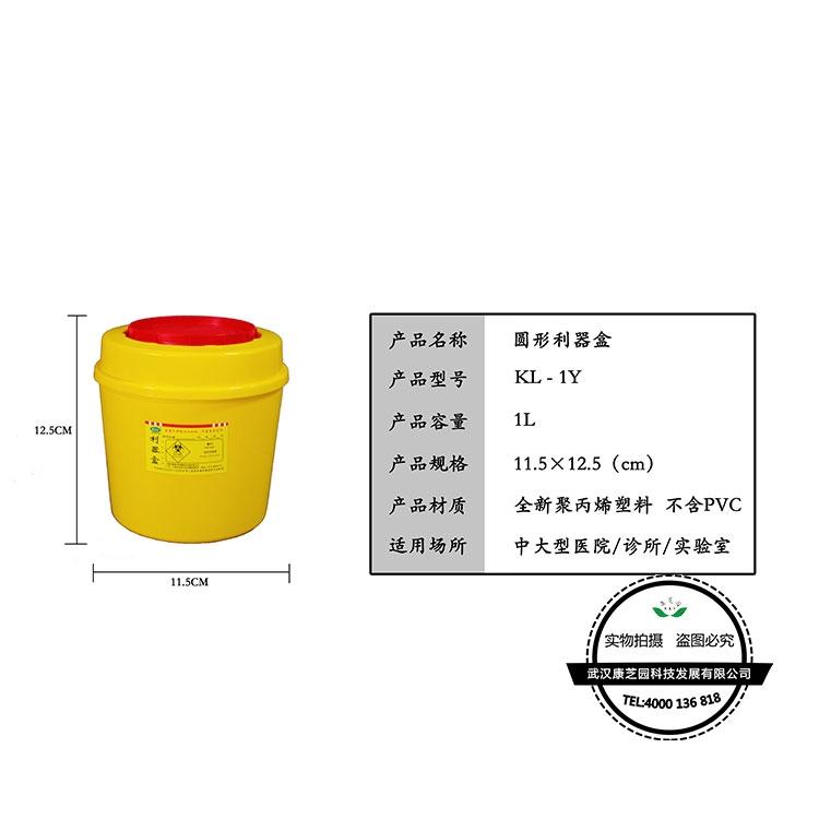 圆形利器盒1L