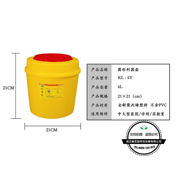 广东圆形利器盒6L
