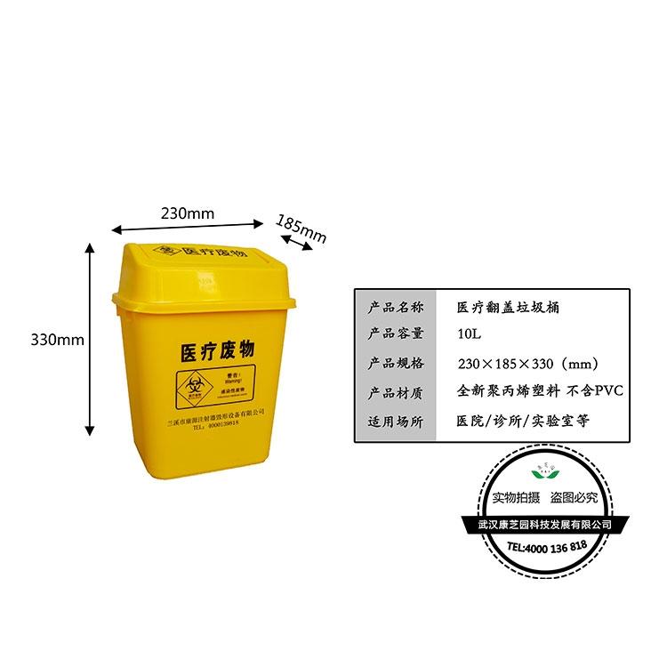 医疗翻盖垃圾桶10L