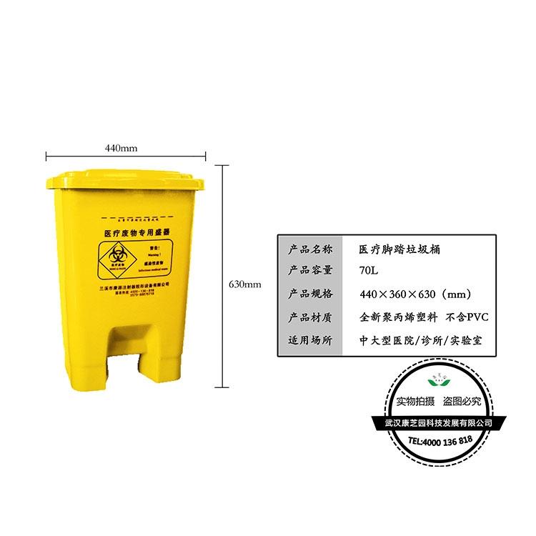 医疗脚踏垃圾桶70L