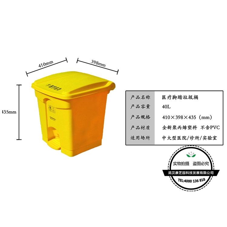 医疗脚踏垃圾桶40L