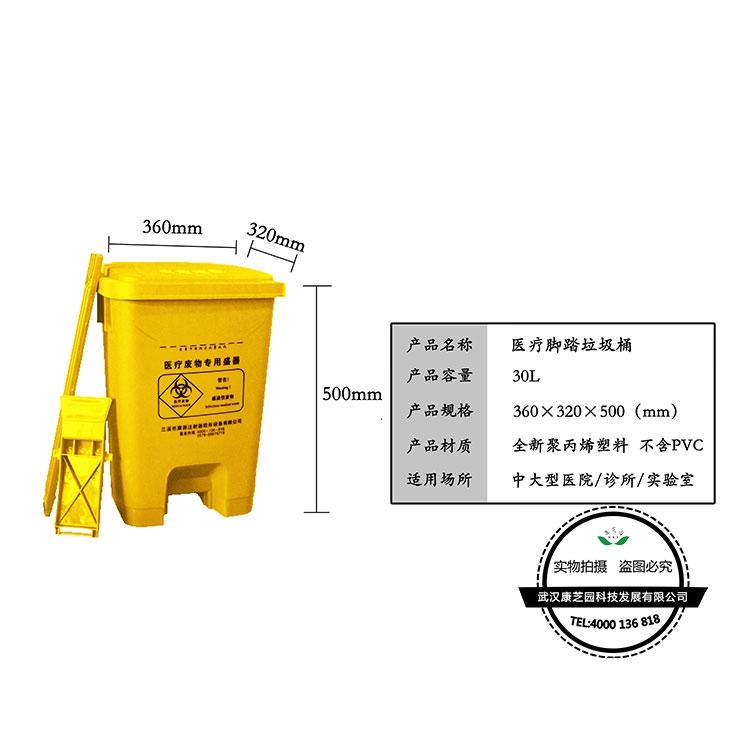 医疗脚踏垃圾桶30L
