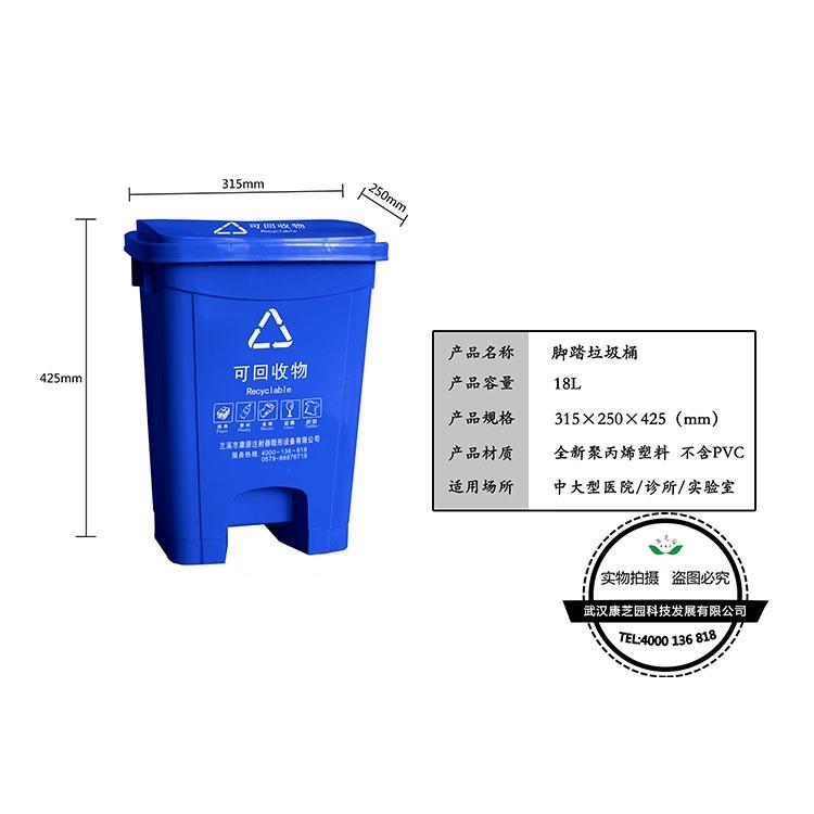 脚踏垃圾桶18L蓝