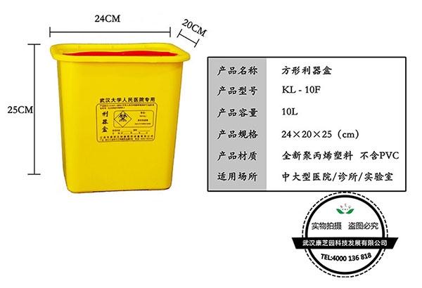 利器盒的使用及材质标准